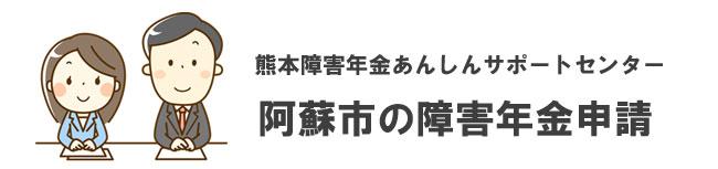 阿蘇市の障害年金申請相談