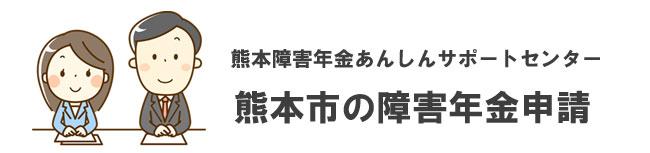 熊本市の障害年金申請相談